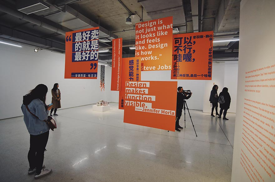 Play! Design Exhibition China